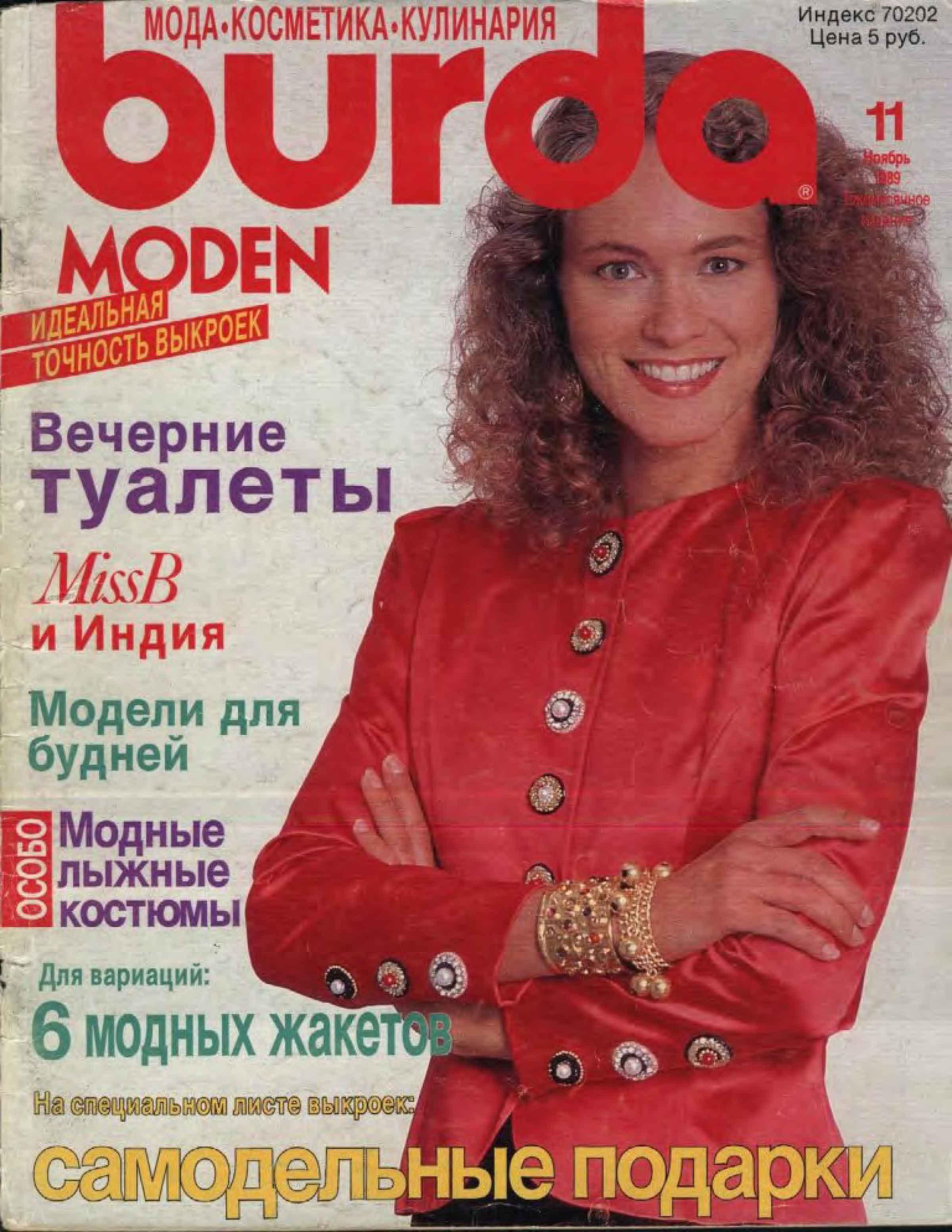 Журнал Бурда Моден 1990 Год